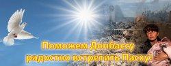 Пасха в Донбассе