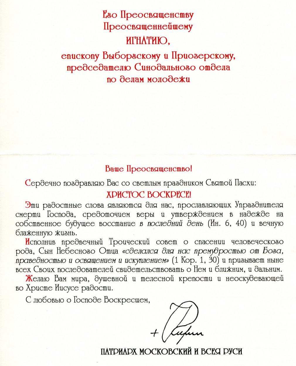 Поздравления епископу Лукиану с Днем тезоименитства 57