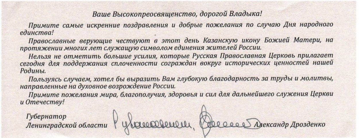 Поздравления от губернатора с днем матери