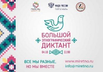 Настоятель храма в Рахье вместе с администрацией Всеволожского района принял участие в акции «Большой этнографический диктант»