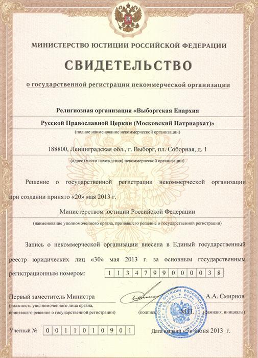 Выборгская епархия Санкт-Петербургской митрополии прошла государственную регистрацию