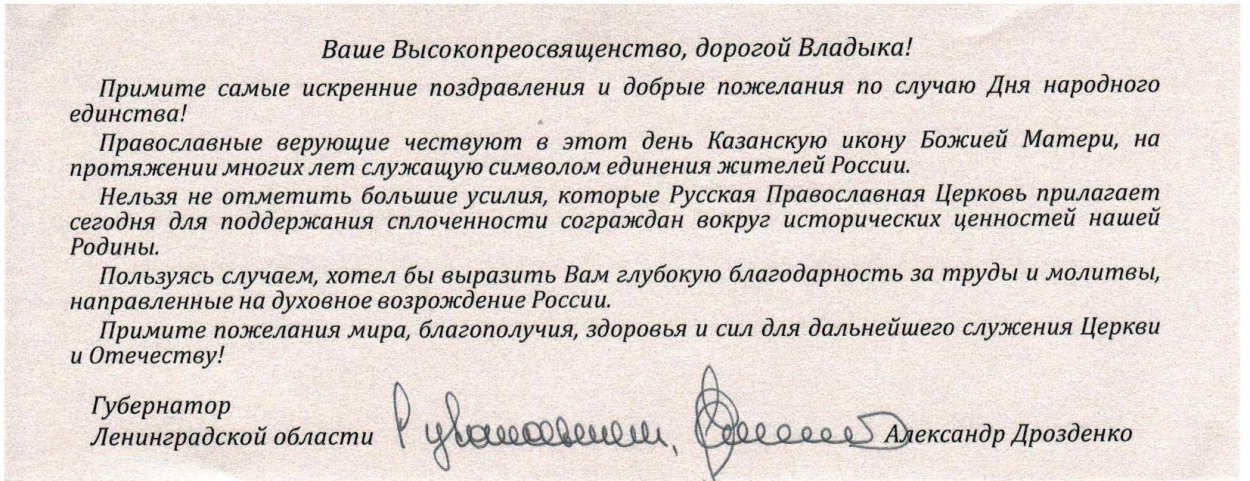 Поздравление губернатора епископу