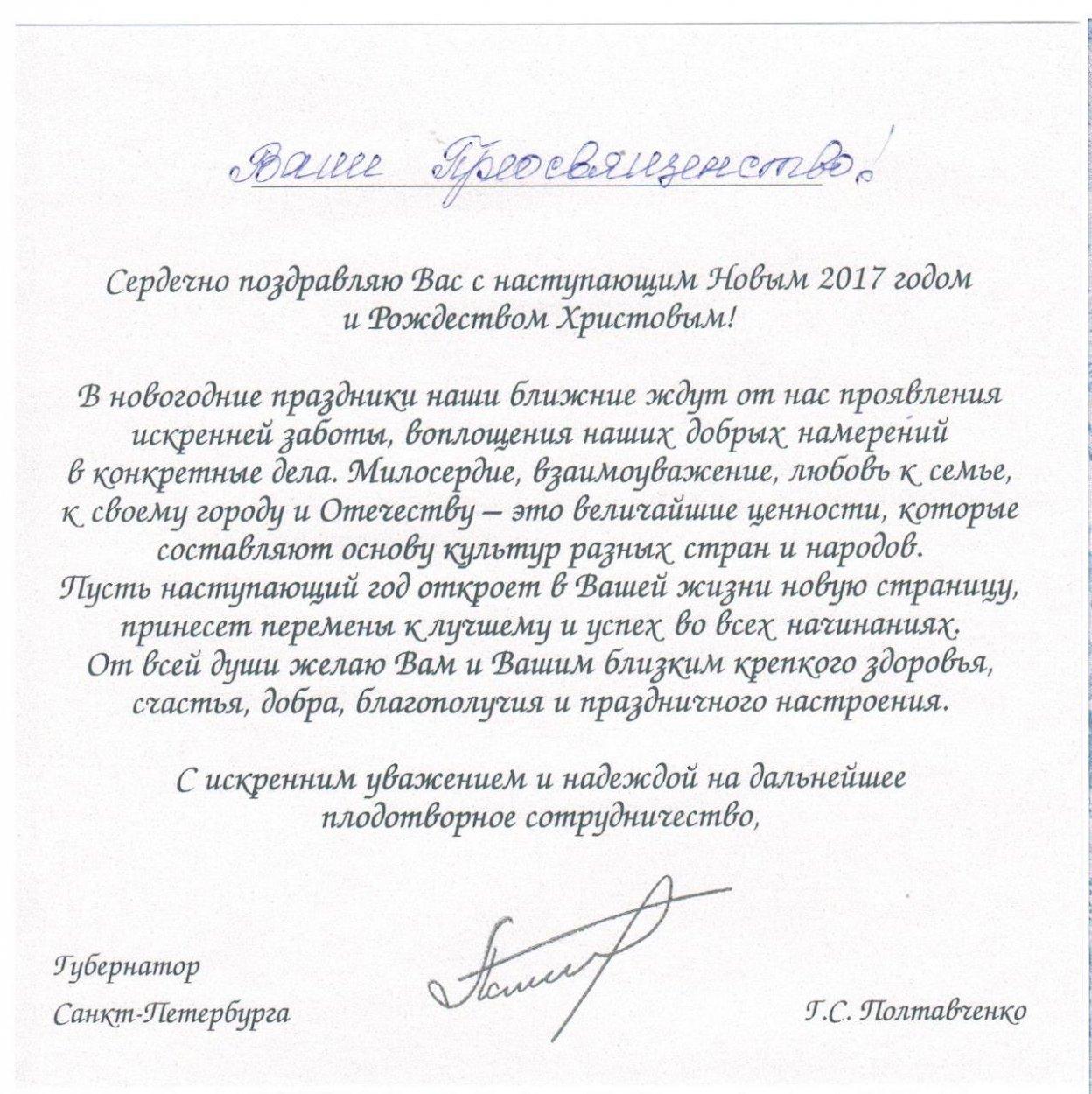 Поздравление губернатора с юбилеем 65 лет