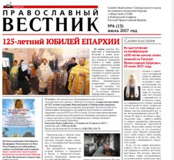 """Вышел в свет  """"Православный вестник"""" с анонсом мероприятий юбилея Выборгской епархии"""
