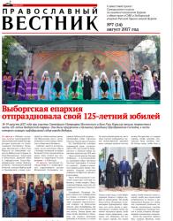 """Вышел в свет """"Православный вестник"""" с отчетом о юбилее Выборгской епархии"""