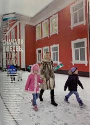 """Журнал  """"Вода Живая"""" опубликовал репортаж о  ДПЦ сщмч. Игнатия Богоносца в Колтушах"""