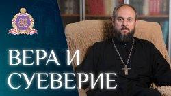 Новое видео: Вера и суеверие
