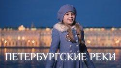 «ПЕТЕРБУРГСКИЕ РЕКИ» - стихи про Петербург, Александр Кушнер