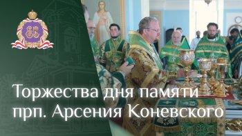 Видео: Торжества дня памяти прп. Арсения Коневского