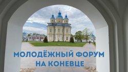 Наш молодежный форум на Коневце 2020