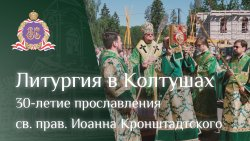 ВИДЕО: 30-летие прославления св. прав. Иоанна Кронштадтского в Колтушах. Божественная литургия