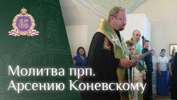 Видео: Молитва прп. Арсению Коневскому