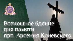Видео: Всенощное бдение дня памяти прп. Арсения Коневского