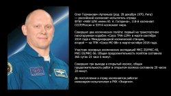 Видеообращение космонавта Олега Артемьева к участникам молодежного форума на Коневце
