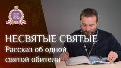 НЕСВЯТЫЕ СВЯТЫЕ: рассказ об одной святой обители
