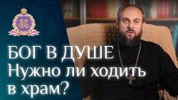 Новое видео: У меня Бог в душе. Нужно ли ходить в храм?