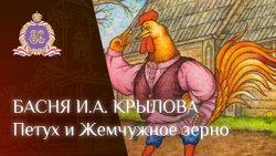 """""""ПЕТУХ И ЖЕМЧУЖНОЕ ЗЕРНО"""" Басня И А Крылова"""