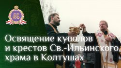 Освящение куполов и крестов Свято-Ильинского храма в Колтушах