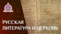 Русская Литература и Церковь