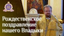 Рождественское видеопоздравление епископа Выборгского и Приозерского Игнатия