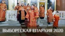 Видеоотчет о деятельности Выборгской епархии в 2020 году