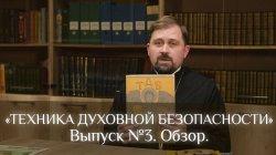 Презентация православного комикса ТДБ #3 Выборгской епархии Русской православной Церкви.