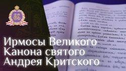 Ирмосы Великого Канона Андрея Критского