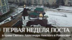 Первая седмица Великого Поста в храме Святого Александра Невского в Романовке