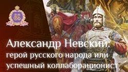 Александр Невский: герой русского народа или успешный коллаборационист?