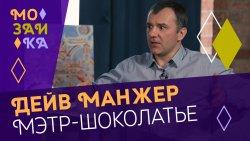 """Первый ролик из серии передач """"Мозаика"""". Шоколатье, Православие, Кремль."""