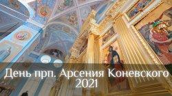 ВИДЕО: День преподобного Арсения Коневского, 2021