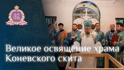 ВИДЕО: Великое освящение храма Коневского скита. Коневец