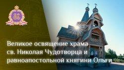 НОВОЕ ВИДЕО: Освящение храма в честь св. Николая Чудотворца и равноапостольной княгини Ольги в поселке Торфяное