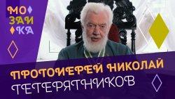 """Второй выпуск передачи """"Мозаика"""". Протоиерей Николай Тетерятников. Детство. Хиротония. Служение."""